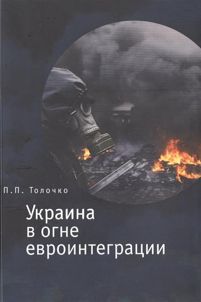 Украина в огне евроинтеграции