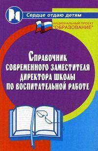 Справочник соврем. зам. директора шк. по воспитат. работе