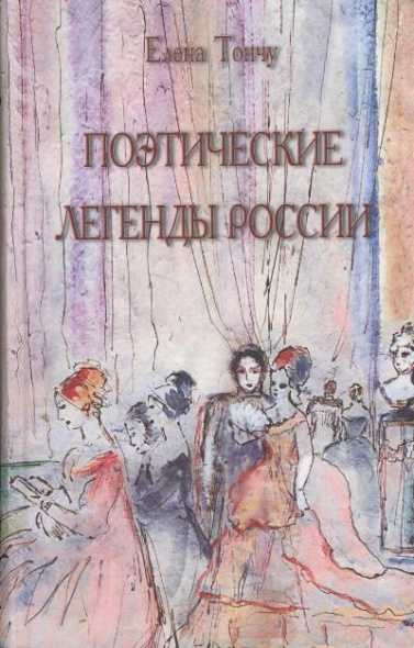 Тончу Е. Поэтические легенды России тончу е татьяна имена женщин россии