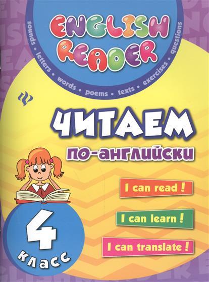 Читаем по-английски. 4 класс