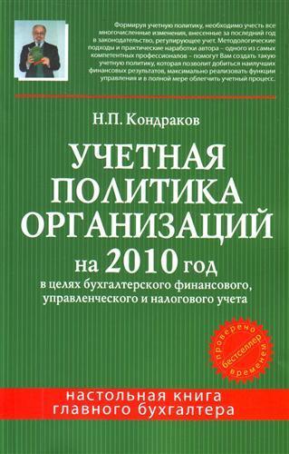 Учетная политика организаций на 2010 год