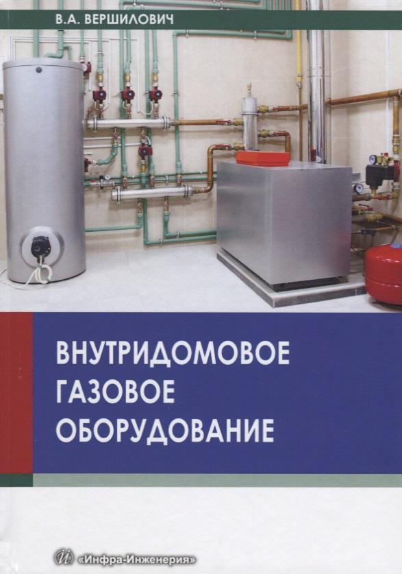 Вершилович В. Внутридомовое газовое оборудование. Учебное пособие