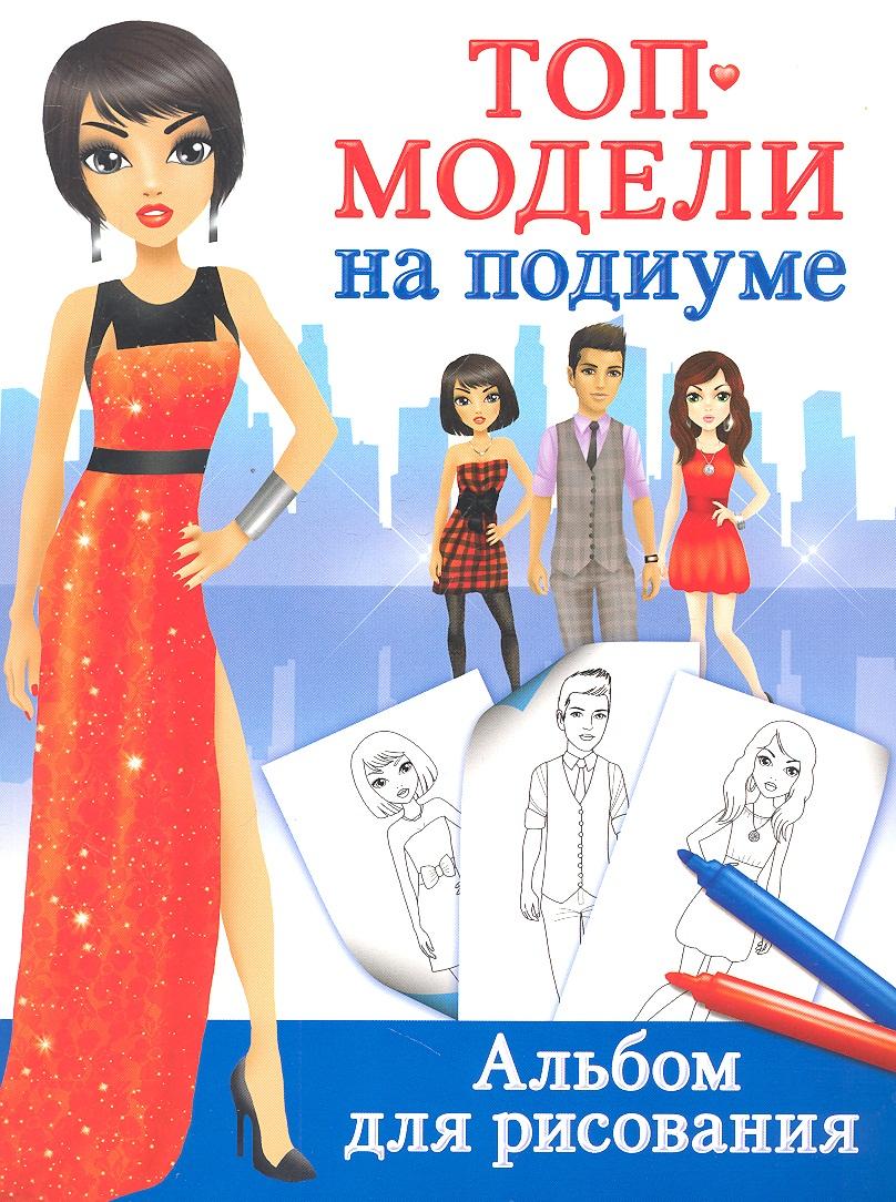 Оковитая К. (худ.) Топ-модели на подиуме. Альбом для рисования