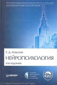 Хомская Е. Нейропсихология е д хомская нейропсихология cd rom