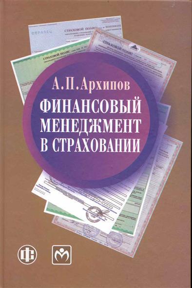Архипов А.: Финансовый менеджмент в страховании Учеб.