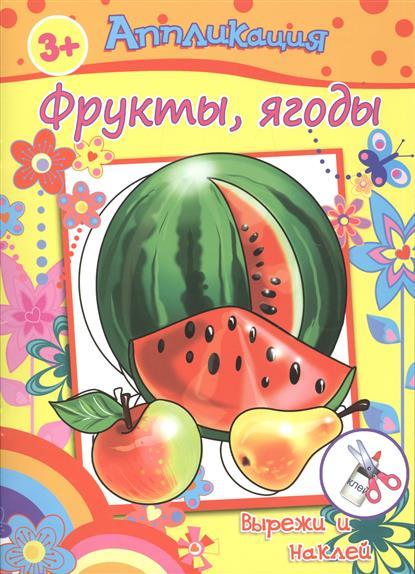 Аппликация. Фрукты, ягоды. Вырежи и наклей. 3+