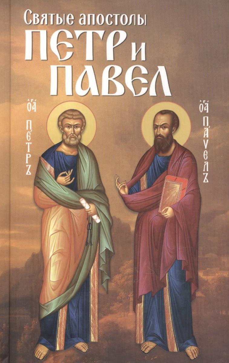 Маркова А., сост. Святые апостолы Петр и Павел маркова а сост святые петр и феврония муромские