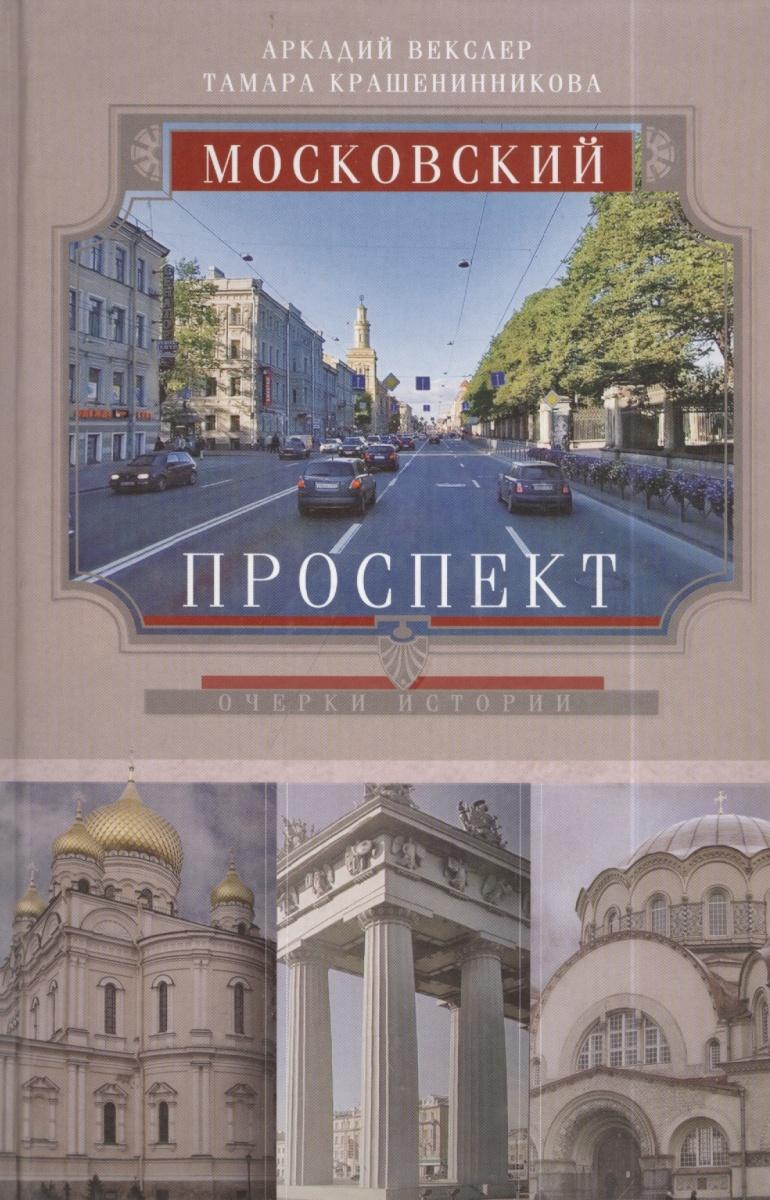 Векслер А., Крашенинникова Т. Московский проспект. Очерки истории