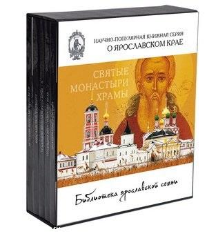 Библиотека ярославской семьи (второй тематический комплект). Книга 1 (комплект из 5 книг)