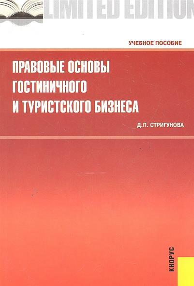 Стригунова Д.: Правовые основы гостиничного и туристич. бизнеса Уч. пос.