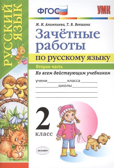 Зачетные работы по русскому языку. 2 класс. Вторая часть