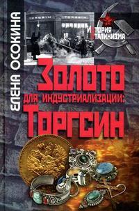 Золото для индустриализации Торгсин