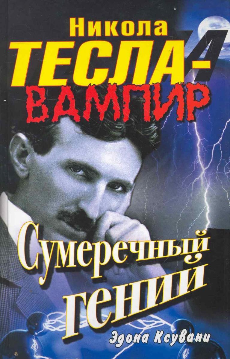 Никола Тесла - вампир Сумеречный гений