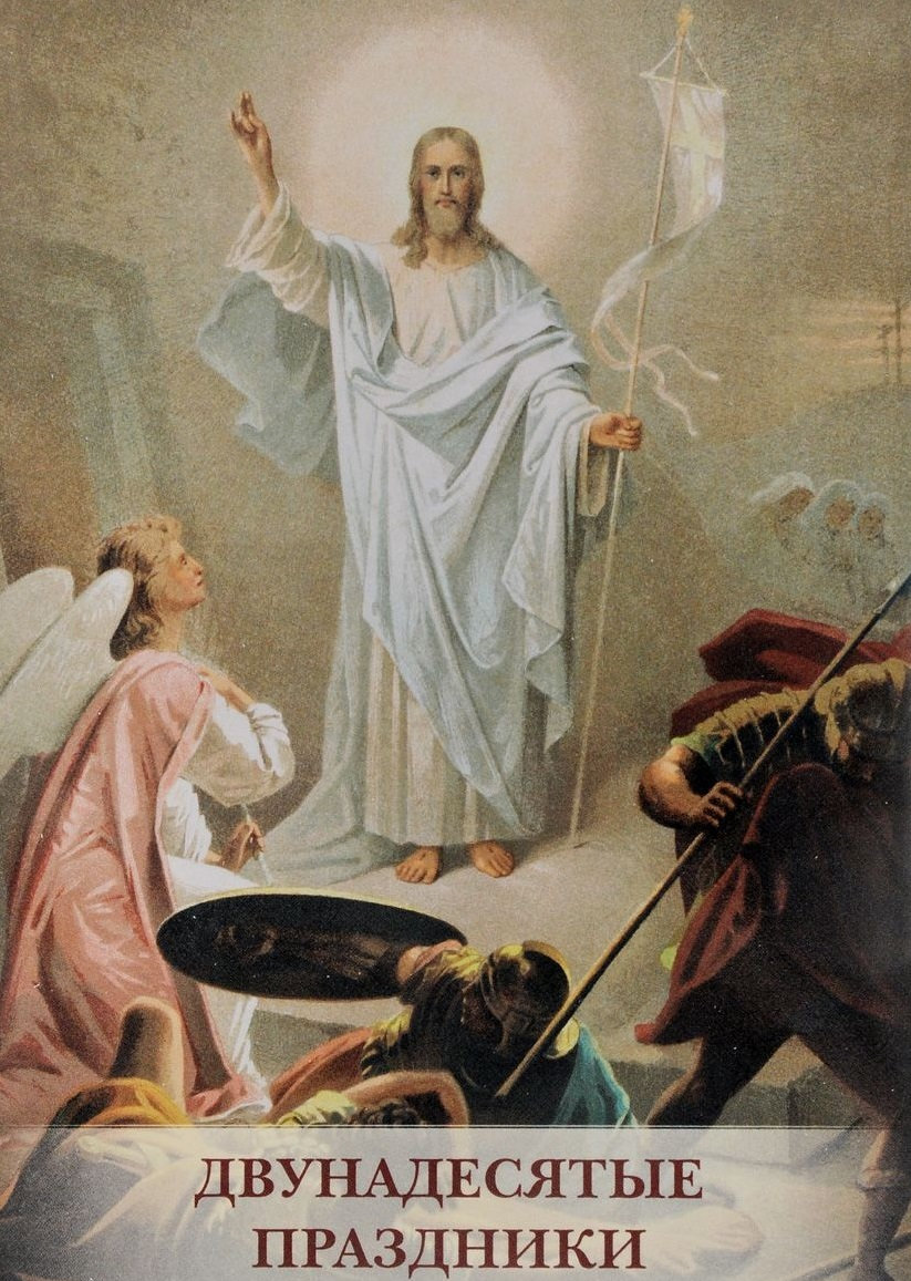 Двунадесятые праздники. Набор открыток протоиерей павел матвеевский двунадесятые праздники и святая пасха