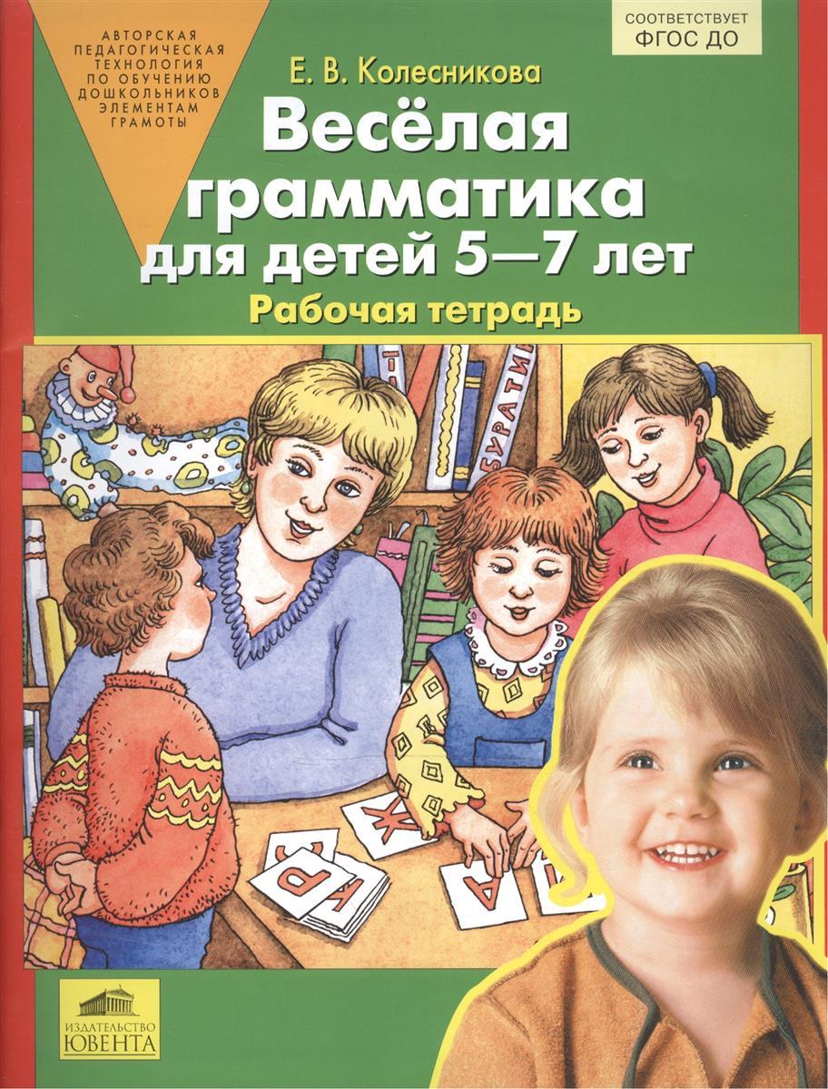 Колесникова Е. Веселая грамматика для детей 5-7 лет Раб. тетрадь колесникова е г садовые водоемы