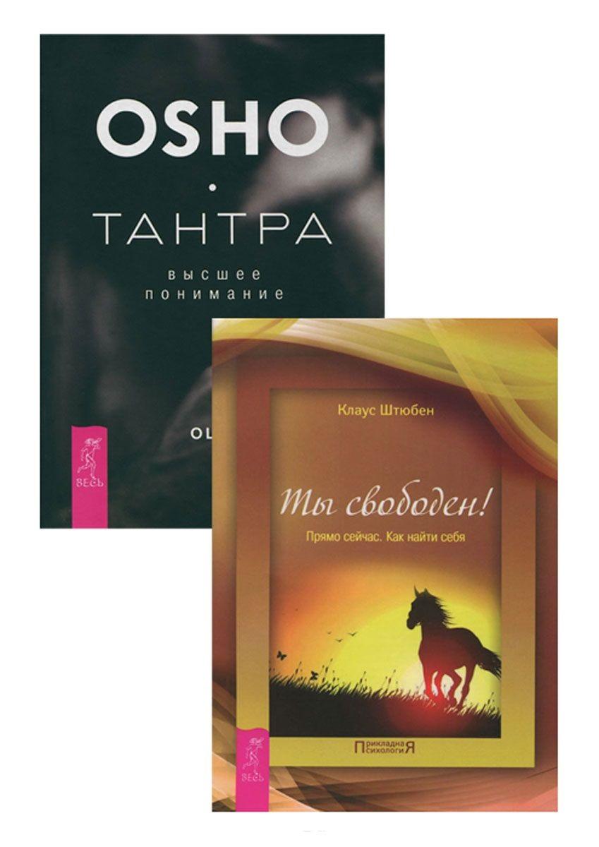 Штюбен К., Ошо Тантра - высшее понимание + Ты свободен (комплект из 2 книг)