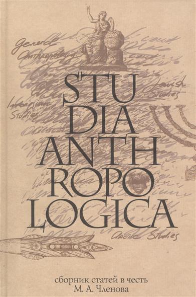 Studia Anthropologica: сборник статей в честь М.А. Членова