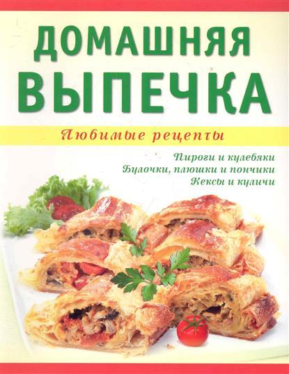 Николенко Т. Домашняя выпечка