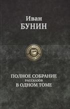 Иван Бунин. Полное собрание романов в одном томе