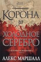 Багряная империя: Книга 1. Корона за холодное серебро