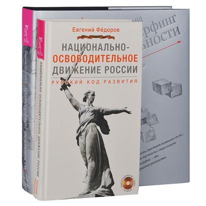 Национально-освободительно движение. Трансерфинг реальности 1-5 (комплект из 2 книг + DVD)