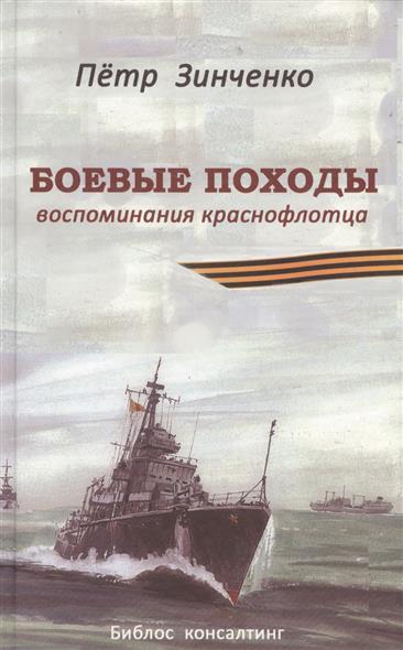 Зинченко П. Боевые походы. Воспоминания краснофлотца