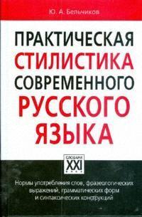 Бельчиков Ю. Практическая стилистика совр. русского языка Бельчиков