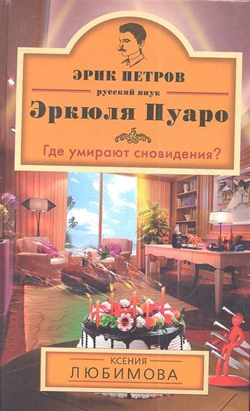 Любимова К. Где умирают сновидения? ксения любимова где умирают сновидения