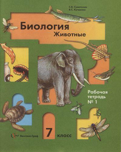 Биология 7 кл Р/т ч.1 Животные
