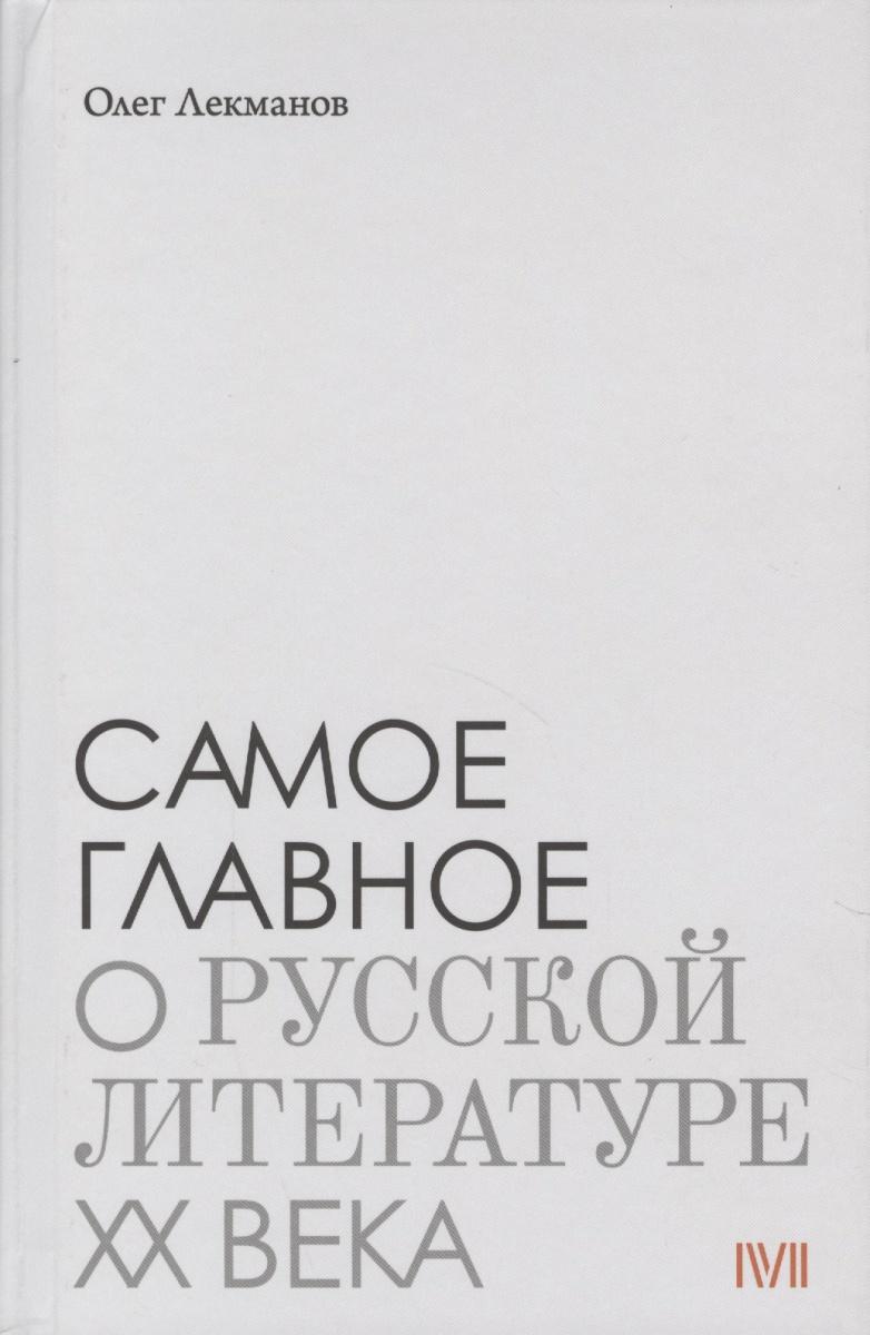 Лекманов О. Самое главное о русской литературе XX века самое главное для архитекторов