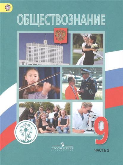 Обществознание. 9 класс. Учебник для общеобразовательных организаций. В двух частях. Часть 2. Учебник для детей с нарушением зрения