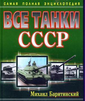 Все танки СССР Самая полная энциклопедия