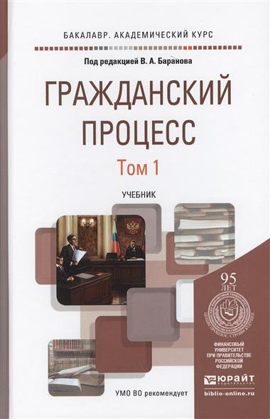 Гражданский процесс. Учебник (комплект из 2 книг)