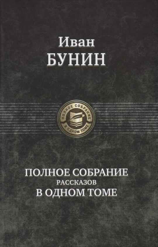 цены Бунин И. Иван Бунин. Полное собрание романов в одном томе