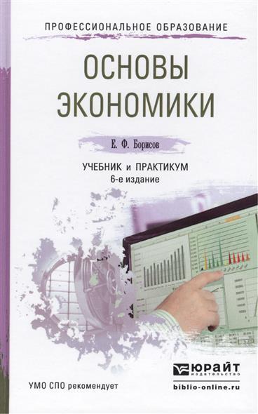 Основы экономики. Учебник и практикум для СПО. 6-е издание, переработанное и дополненное