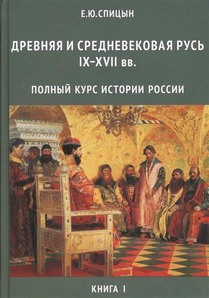 Полный курс истории России для учителей, преподавателей и студентов (Комплект из 4-х томов)