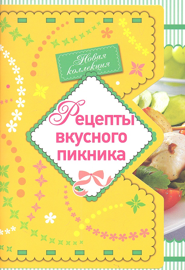 Левашева Е. (ред.) Рецепты вкусного пикника самойленко е ред кремлевская диета золотые рецепты
