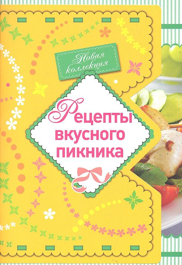 Левашева Е. (ред.) Рецепты вкусного пикника