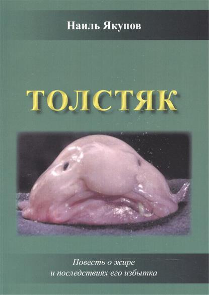 Якупов Н. Толстяк. Повесть о жире и последствиях его избытка