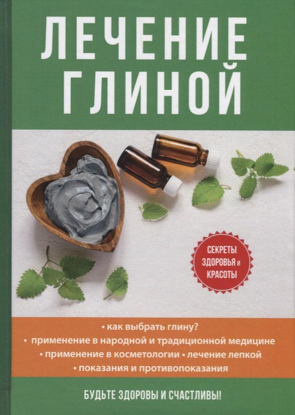 Дубровин И. Лечение глиной