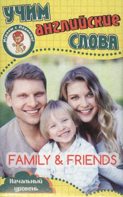 Учим английские слова. Семья и друзья. Развивающие карточки