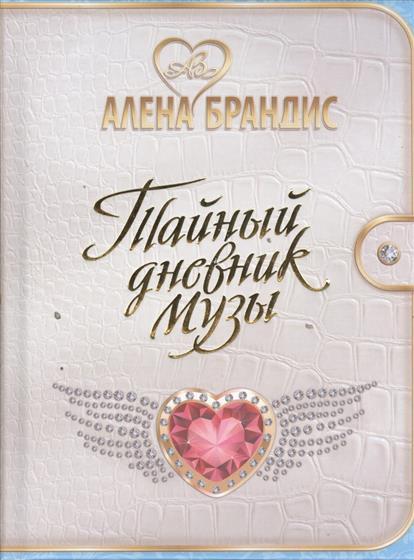 Брандис А. Тайный дневник Музы