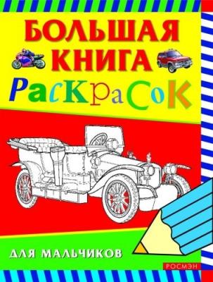 Большая книга раскрасок для мальчиков для малышей большая книга раскрасок
