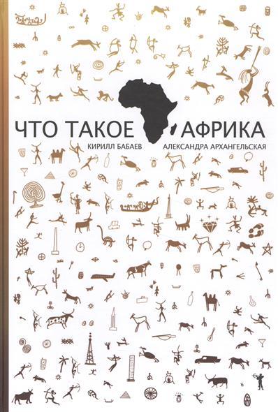 Бабаев К., Архангельская А. Что такое Африка к в бабаев что такое африка