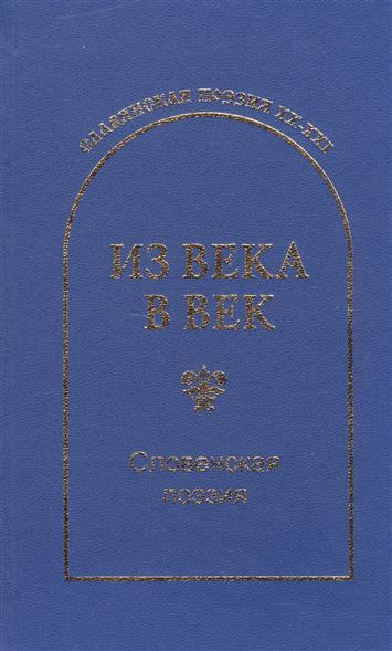 Гловюк С. (сост.) Из века в век. Словенская поэзия из века в век словенская поэзия