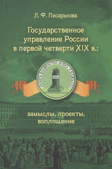 Государственное управление России в первой четверти XIX в.: замыслы, проекты, воплощение