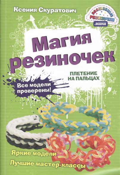 Скуратович К. Магия резиночек. Плетение на пальцах лонсдейл к лазурь на его пальцах