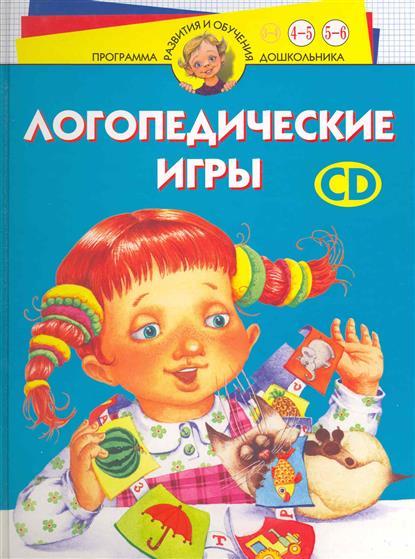 Логопедические игры Для дет. 4-6 л.