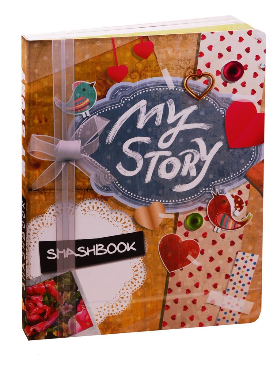 Смэшбук My story (c наклейками)