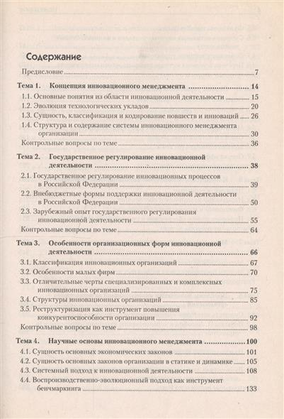 Фатхутдинов Р. Инновационный менеджмент инновационный менеджмент учебник